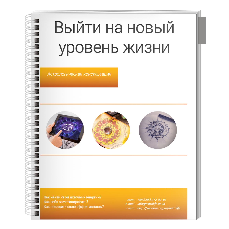 Консультация астролога в Киеве